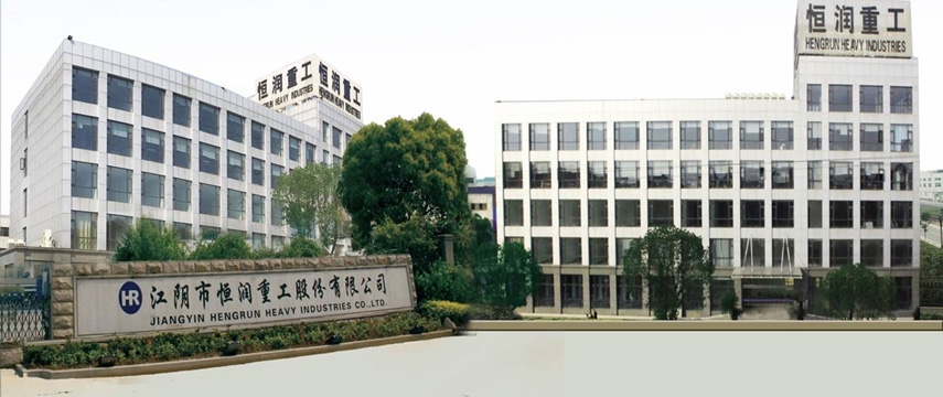 JIANGYIN HENGRUN HEAVY INDUSTRIES CO